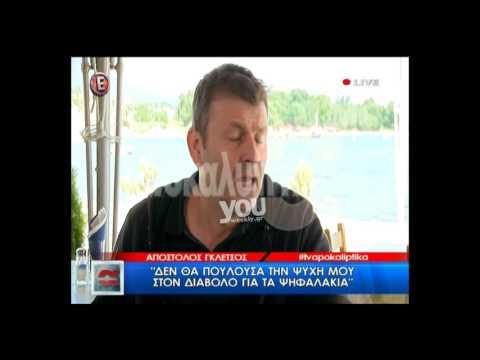 Video - H συγκλονιστική αποκάλυψη του Απόστολου Γκλέτσου για τη μάχη του με τον καρκίνο