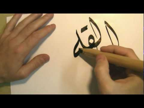 (Calligraphie Arabe) Mahmoud Bagdadi: Comment tailler un calame