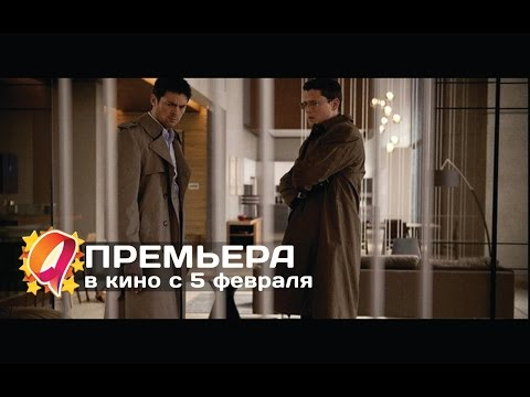Лофт 2015 hd трейлер премьера 5 февраля