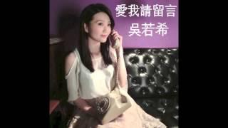 Jinny Ng - Swipe Tap Love