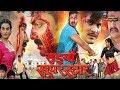 सइयां सुपरस्टार | Bhojpuri Movie Official Trailer | Pawan Singh | Akshara Singh