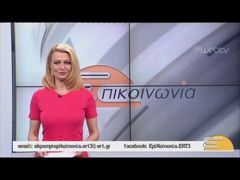 Τίτλοι Ειδήσεων ΕΡΤ3 10.00 | 03/05/2019 | ΕΡΤ