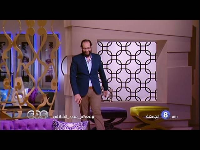 """النجم """"أحمد أمين"""" في معكم منى الشاذلي يوم الجمعة في تمام الـ 8 مساء على سي بي سي"""