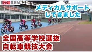 メディカルサポート 全国高等学校選抜自転車競技大会 1日目