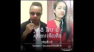 Download Lagu Kong vel dom,កង់វិលដុំ.(ណាត់ តារាvs.A mey)2018.facebook(ណាត់ តារា) Mp3