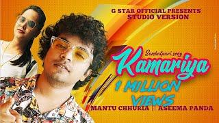 Video Kamariya || Mantu Chhuria || Aseema Panda || New Sambalpuri Song 2019 download in MP3, 3GP, MP4, WEBM, AVI, FLV January 2017