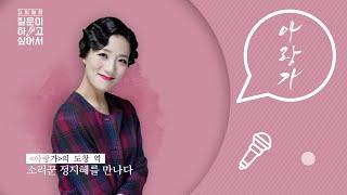 [정동극장] 김희철은 질문이 하고 싶어서 <br>EP.3 아랑가 정지혜 배우편  영상 썸네일