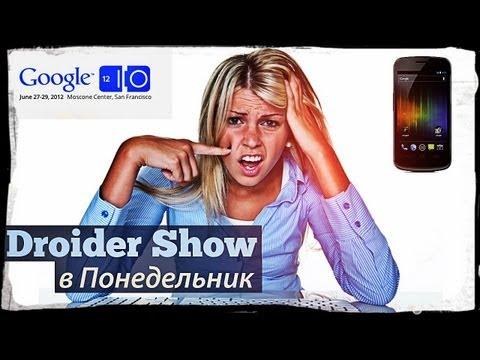 Droider Show #47. Google I/O 2012 и патентный беспредел!