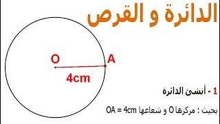 الرياضيات السادسة إبتدائي - الدائرة و القرص تمرين 1