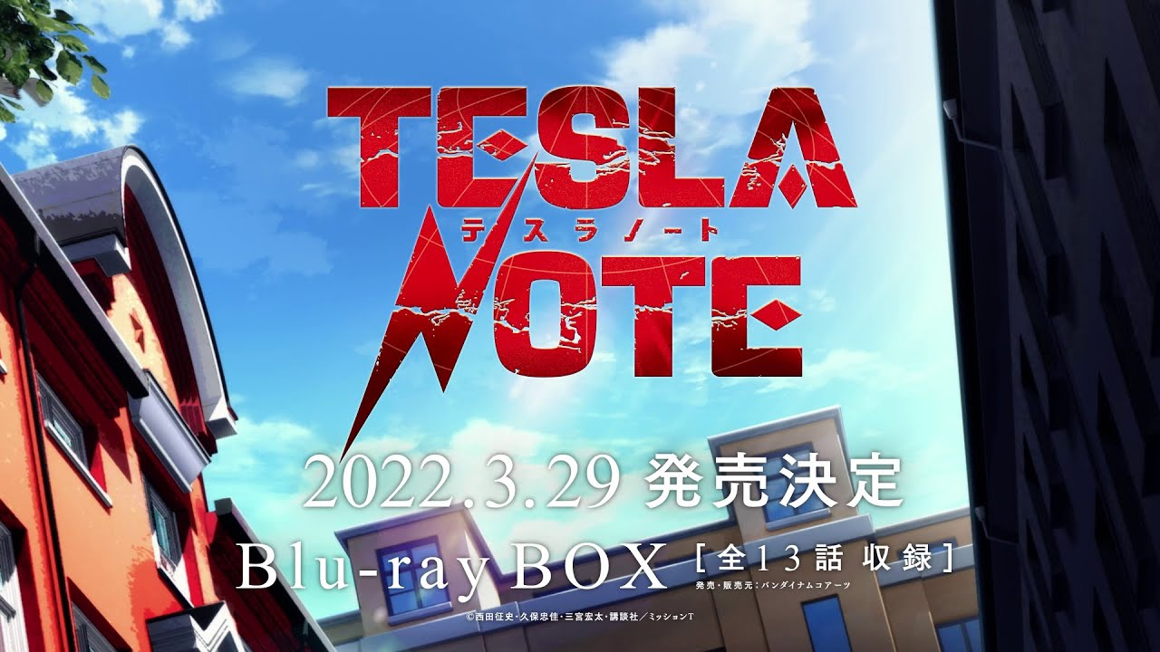 TVアニメ「テスラノート」Blu-ray BOX 発売告知CM 第1弾