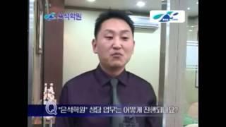 KBS TV가이드에 소개된 은석 기숙학원