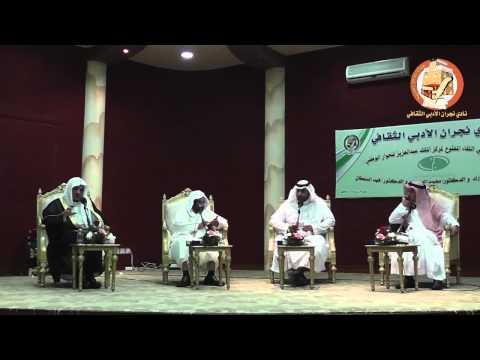 لقاء مفتوح بعنوان (التطرف وآثاره في الوحدة الوطنية)