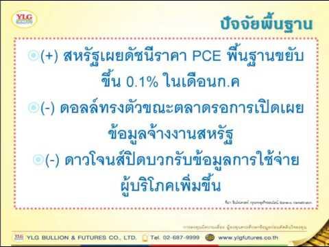 YLG บทวิเคราะห์ราคาทองคำประจำวัน 30-08-16