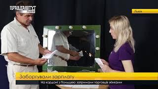 Правда тижня на ПравдаТУТ Львів за 24.06.2018