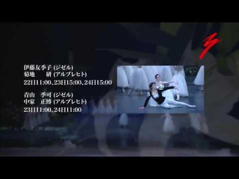 牧阿佐美バレヱ団 2014年8月公演 「ジゼル」 P.V