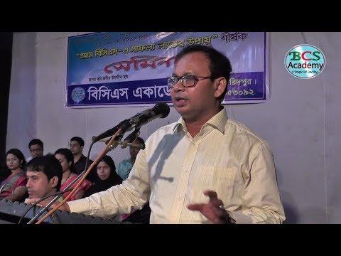 Career planning Speech by Rezvi Zaman, Associate Professor, English, Govt  Rajendra College, Fari