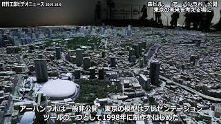 森ビル、「アーバンラボ」公開 東京の未来を考える場に(動画あり)