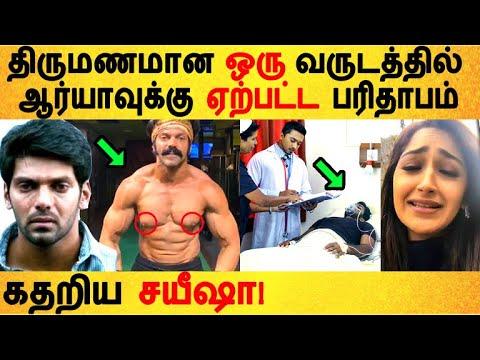 ஆர்யாவுக்கு ஏற்பட்ட பரிதாபம் கதறிய சயீஷா! | Arya work out | Sayeesha | Latest | Gym video |