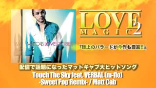 V.A - LOVE MAGIC 2 〜STAR BASE MUSIC BALLAD COLLECTION〜 (Album Trailer)