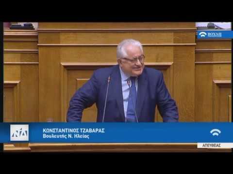 Κ.Τζαβάρας (Εισηγητής ΝΔ) (Αναθεώρηση Συντάγματος) (21/11/2019)