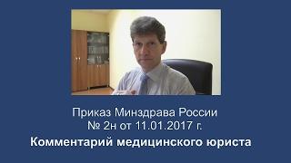Приказ Минздрава России от 11 января 2017 года N 2н