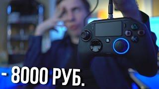 Video ХУДШИЙ ГЕЙМПАД для PS4 MP3, 3GP, MP4, WEBM, AVI, FLV Februari 2018