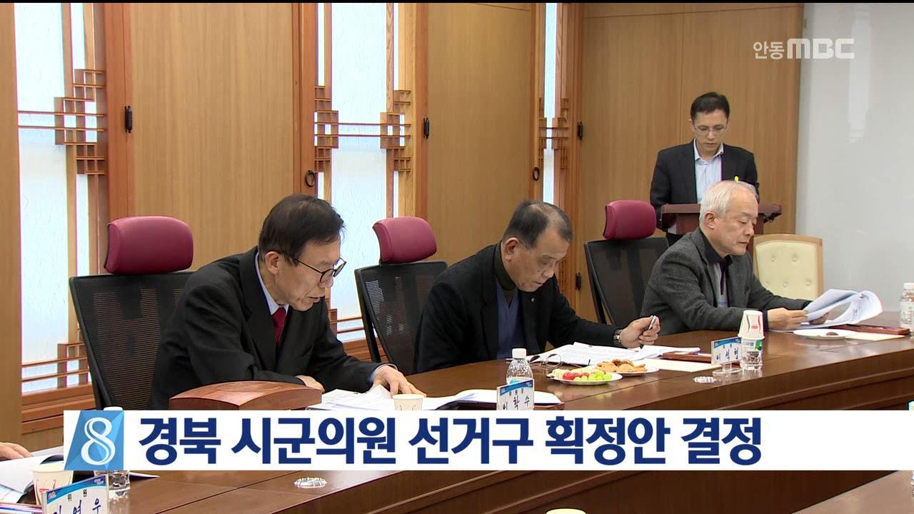 데스크]경북 시군의원 선거구 획정위원회 결정