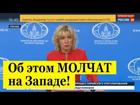 Мария Захарова ОПУСТИЛА англосаксов ниже некуда 19/04/2018 - DomaVideo.Ru