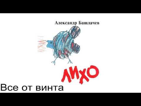 Александр Башлачёв - Все от винта