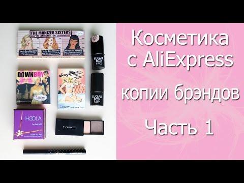 Сайт копии брендов косметики