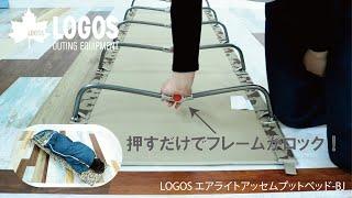 【13秒超短動画】LOGOS エアライトアッセムプットベッド-BJ