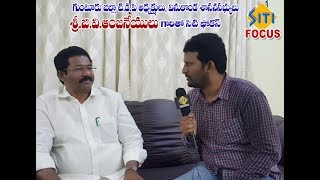 M.l.a.Gv anjaneyulu gaari interview.