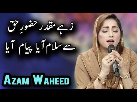 Azam Waheed | Zahe Muqaddar Huzoor Haq Se Salam Aaya Payam Aaya | Naat | Ramadan 2018 | Aplus