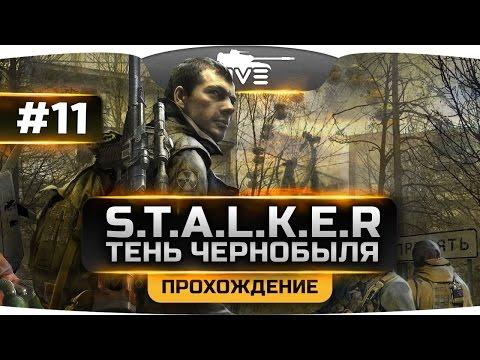 Проходим S.T.A.L.K.E.R.: Тень Чернобыля [OGSE] #11. Выжигатель Мозгов! (видео)