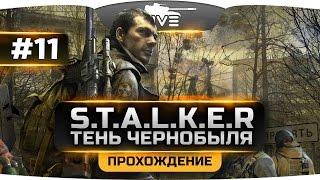 Проходим S.T.A.L.K.E.R.: Тень Чернобыля [O.G.S.E.] #11. Выжигатель Мозгов!