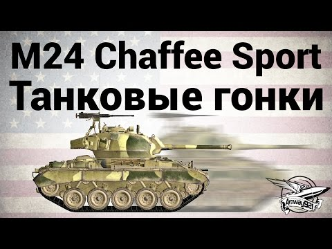 M24 - Видео-анонс предстоящего грандиозного режима Танковые гонки. http://worldoftanks.ru/ru/news/pc-browser/tournaments/formula-wot-announce/...