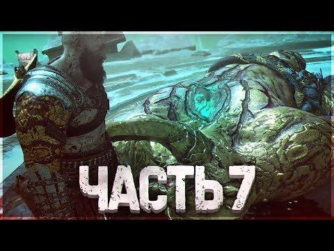 GOD OF WAR 4 (2018) ► Прохождение, Часть 7 ► ОТЕЦ ЗЕВС  (Boss: Маттугр Хельсон)