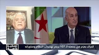 الحراك بحزم في جمعته الـ 107برغم تهديدات ومناورات النظام