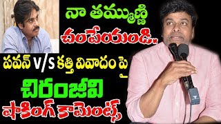Video 1st Time Mega Star Chiranjeevi Reacted to Pawan Kalyan v/s Kathi Mahesh Issue ~ Hyper Entertainments MP3, 3GP, MP4, WEBM, AVI, FLV Januari 2018