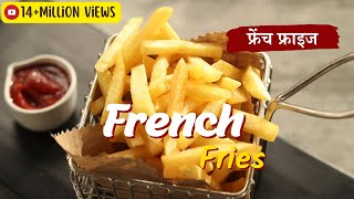 French Fries (Restaurant Recipe)
