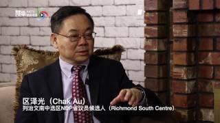 此视频有关访NDP省议员候选人—区泽光(Chak Au)