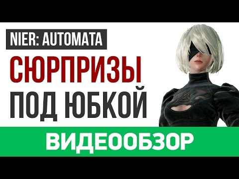 обзор NieR Automata
