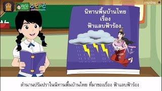 สื่อการเรียนการสอน นิทาน ตำนานปรัมปรา เรื่องฟ้าแลบฟ้าร้อง ป.6 ภาษาไทย