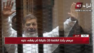 وفاة الرئيس المصري الشرعي محمد مرسي في جلسة محاكمته