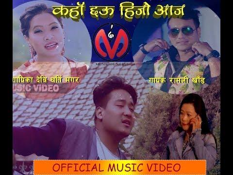 (Ramjee Khand New Song Kahachhau Hijo Aaja ... 6 minutes, 44 seconds.)