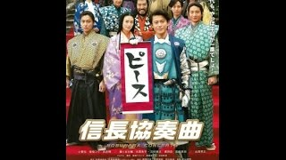 Nonton Nobunaga Concerto The Movie 2016 Film Subtitle Indonesia Streaming Movie Download