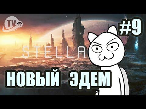 Stellaris Adams прохождение / Новый Эдем #9
