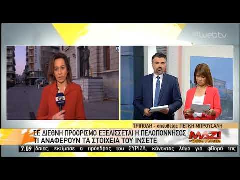 Διεθνής προορισμός η Πελοπόννησος, 100% αύξηση των κρατήσεων! | 16/02/2020 | ΕΡΤ