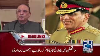 News Headlines  11:00 AM  23 August 2017  24 News HD.