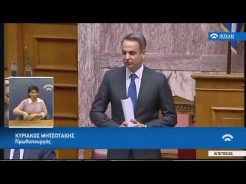Κ.Μητσοτάκης(Πρωθυπουργός)(Δευτερολογία)(Κυβερνητική πολιτική/ εργασιακά θέματα)(14/02/2020)